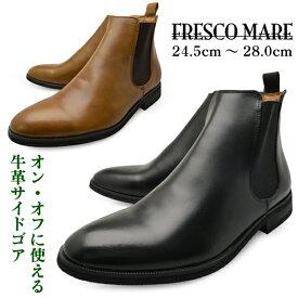 サイドゴアブーツ メンズ 牛革 ショートブーツ ビジネスシューズ ブランド FRESCO MARE フレスコマーレ 撥水加工 靴 ブーツ ラウンドトゥ プレーントゥ 黒 茶 ブラック ブラウン 送料無料