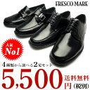 軽量 ビジネスシューズ メンズ 2足セット FRESCO MARE 合成皮革 革靴 紳士靴 幅広 ラウンドトゥ ビジネスシューズ 大きいサイズ 28cm 29cm 30cm 就活 痛くない 靴 くつ