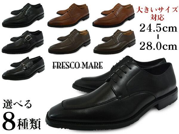 メンズ ビジネスシューズ スクエアトゥ 紳士靴 人気 紐 モンク ビット ブラック ブラウン キャメル 大きいサイズ 革靴 27.5・28cm 就活 靴 くつ ブランド FRESCOMARE フレスコマーレ