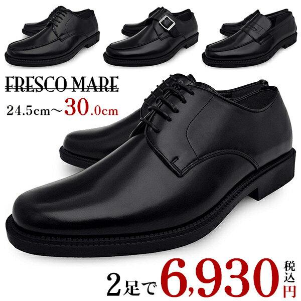 【 期間限定ポイント2倍 4月23日 19時59分まで 】 ビジネスシューズ メンズ 2足セット 軽量 FRESCO MARE 合成皮革 革靴 紳士靴 幅広 ラウンドトゥ 就活 痛くない