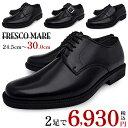 ビジネスシューズ メンズ 2足 セット 軽量 FRESCO MARE 合成皮革 革靴 紳士靴 幅広 3E EEE ラウンドトゥ 就活 痛くない 学生靴 送料無…