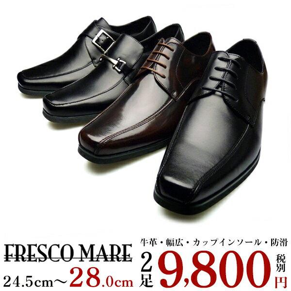 FRESCO MARE フレスコマーレ ビジネスシューズ 牛革 ビジネスシューズ 2足セット 通気性 軽量 紐 ビット モンク 靴 紳士靴