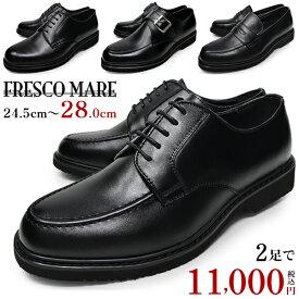 メンズ ビジネスシューズ 2足セット 幅広 4E EEEE 牛革 通気性 ラウンドトゥ プレーントゥ Uチップ 紐 モンク ローファー 痛くない 履きやすい 紳士靴 仕事靴 革靴 福袋