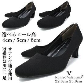 【 SSS 】 パンプス レディース 痛くない 歩きやすい 立ち仕事 太ヒール 黒 ブラック 3E 幅広 靴 フォーマル ビジネスシューズ 冠婚葬祭 結婚式 入学式 葬式 スクエアトゥ ラウンドトゥ ポインテッドトゥ