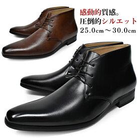 ブーツ メンズ ドレスシューズ 紐 プレーントゥ ブラック 黒 ブラウン 茶 革靴 柔らかい スクエアトゥ 紳士靴 大きいサイズ 28cm 29cm 30cm まで対応