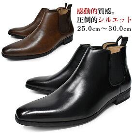 サイドゴアブーツ メンズ ドレスシューズ チェルシーブーツ プレーントゥ ブラック 黒 ブラウン 茶 革靴 柔らかい スクエアトゥ 紳士靴 大きいサイズ 28cm 29cm 30cm まで対応
