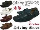 【 在庫処分セール 】 Bump N' GRIND バンプ アンド グラインド bg-2120 ドライビングシューズ 本革 メンズ ドライビングシューズ レザー ドライビングシューズ モカシンシューズ