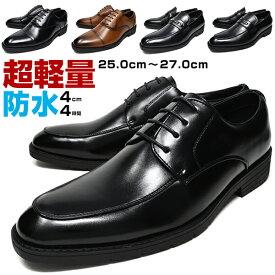 メンズ ビジネスシューズ 軽量 幅広 3E EEE ブランド 紐 ローファー ビット ブラック 黒 ブラウン 茶 革靴 合成皮革 立ち仕事 柔らかい ラウンドトゥ ストレートチップ Uチップ