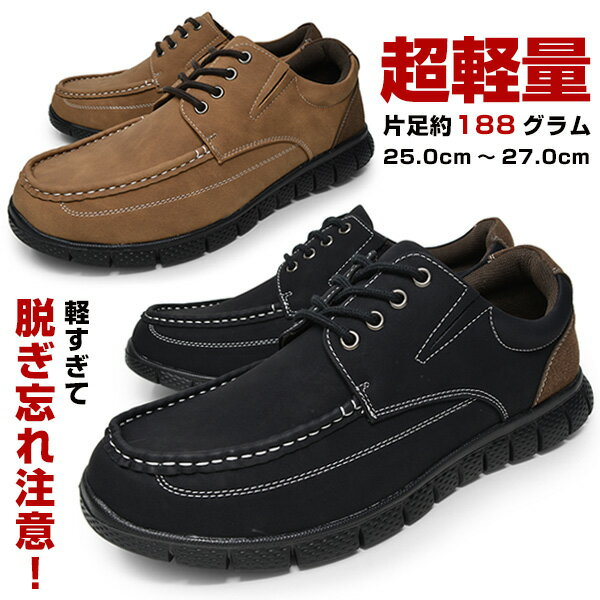 【 GW直前 セール 】 メンズ ウォーキングシューズ 超軽量 幅広 紐 ブラック 黒 ブラウン 茶 柔らかい ラウンドトゥ Uチップ サイドゴア カジュアルシューズ 紳士靴 靴 ブランド AIR GRAM エアグラム