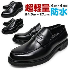 メンズ ビジネスシューズ 軽量 幅広 4E EEEE ブランド 紐 ローファー ビット ブラック 黒 革靴 合成皮革 立ち仕事 柔らかい ラウンドトゥ プレーントゥ Uチップ