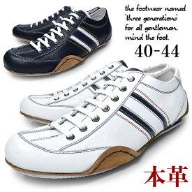 メンズ スニーカー 本革 three generations スリージェネレーションズ 0412 ロングノーズ カジュアルシューズ すにーかー ホワイト ネイビー 白 紺 靴 くつ