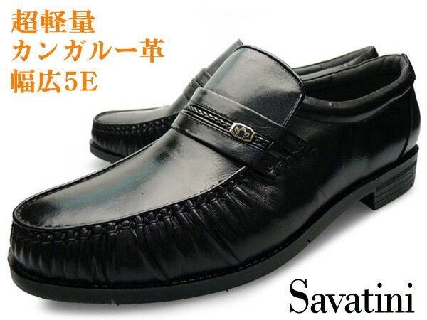 Savatini ビジネスシューズ カンガルー革 ビジネスシューズ 幅広 5E