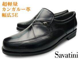 ビジネスシューズ カンガルー革 超軽量 ラウンドトゥ スリッポン 靴 革靴 幅広 5E EEEEE