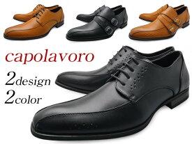 メンズ ビジネスシューズ 人気 スクエアトゥ ロングノーズ capolavoro 合成皮革 紳士靴 靴 ブラック ブラウン 黒 茶 紐 ダブルモンク