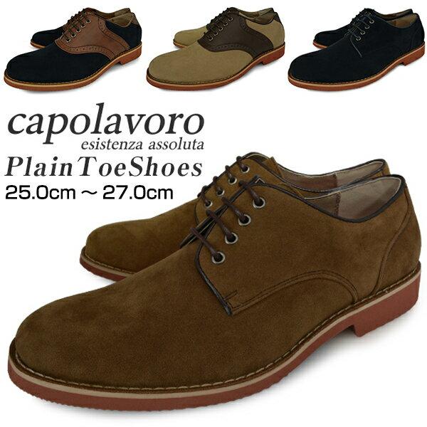 メンズ カジュアルシューズ プレーントゥ サドルシューズ レンガソール ローカット ブランド capolavoro 合成皮革 紳士靴 フェイク スエード 靴 くつ 父の日