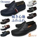 【 在庫処分セール 】 メンズ ドライビングシューズ ローファー スリッポン ブランド Oceanus オシアナス ビジカジ ビジネスシューズ …