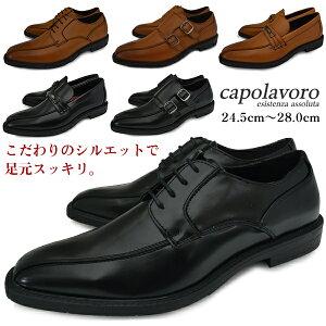 メンズビジネスシューズ人気スクエアトゥレースダブルモンクビットスリッポンcapolavoro合成皮革紳士靴ブラックブラウン黒茶大きいサイズ対応28cmまで就活靴くつ父の日ギフト