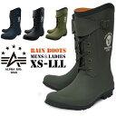 【 サマーバーゲン 】 レインブーツ メンズ ALPHA INDUSTRIES INC. アルファ インダストリーズ レディース レインシューズ 防水 長靴 …