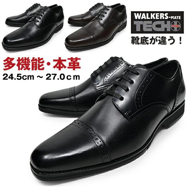 ビジネスシューズ 本革 メンズ スクエアトゥ ストレートチップ 革靴 くつ 紐 ローファー 紳士靴 立ち仕事 靴