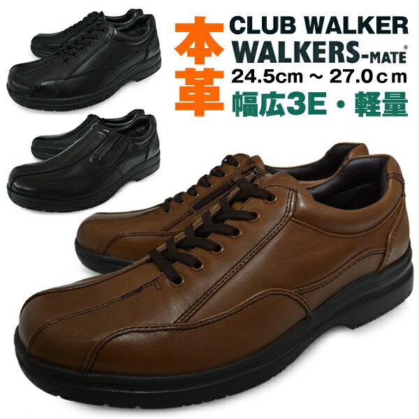 メンズ ウォーキングシューズ 本革 軽量 幅広 3E カジュアルシューズ 紐 ウォーキングシューズ スリッポン ウォーキングシューズ CLUB WALKER BY WALKERS-MATE 余暇良靴 送料無料
