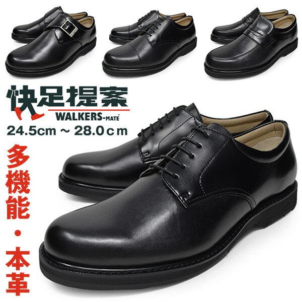 ビジネスシューズ 本革 メンズ ウォーキング 紳士靴 革靴 紐 モンク ローファー 幅広 3E ブランド WALKERS-MATE ウォーカーズメイト