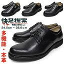 ビジネスシューズ 本革 メンズ ウォーキング 紳士靴 革靴 紐 モンク ローファー ストレートチップ プレーントゥ ラウンドトゥ 幅広 3E …