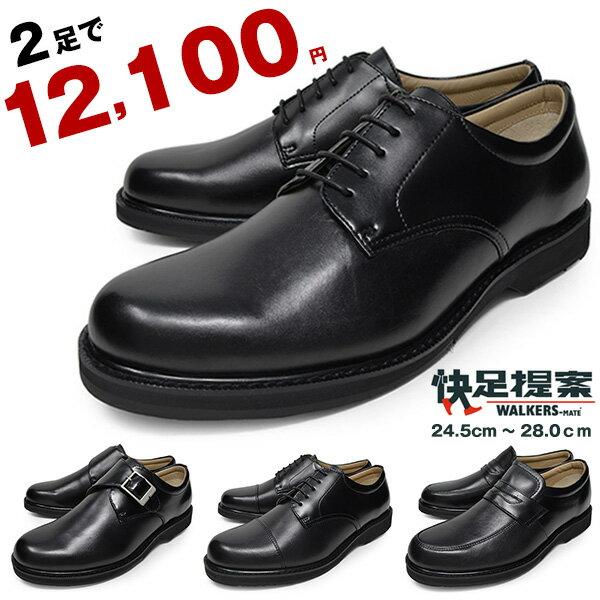 ビジネスシューズ 本革 2足セット メンズ ウォーキング 走れるビジネスシューズ 紳士靴 革靴 紐 モンク ローファー ブランド WALKERS-MATE ウォーカーズメイト ブラック 黒 立ち仕事 靴 【2set】