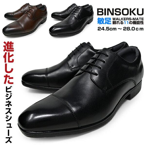 メンズ ビジネスシューズ 本革 軽量 3E 革靴 紳士靴 紐 ストレートチップ ブランド WALKERS MATE BINSOKU 敏足 ウォーカーズメイト ビジネスウォーキング 9503 9506 就活 立ち仕事 靴 くつ