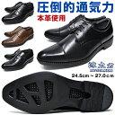 メンズ ビジネスシューズ 通気性 蒸れない 本革 革靴 紳士靴 幅広 3E EEE スクエアトゥ 紐 ローファー ストレートチップ スリッポン 就…
