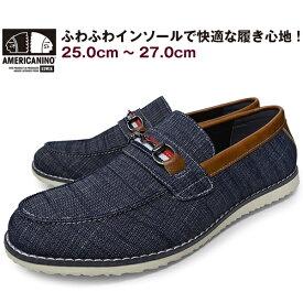 メンズ スリッポン ローカット ビット 軽量 カジュアルシューズ 靴 くつ ブランド AMERICANINO EDWIN AE-873 DENIM デニム アメリカニーノ エドウィン かっこいい おしゃれ 春 夏