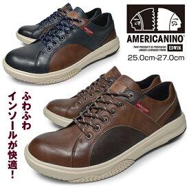 メンズ カジュアルシューズ ローカット 軽量 紐 靴 くつ ブランド AMERICANINO EDWIN AE895 NAVY BROWN アメリカニーノ エドウィン 合成皮革 防水 かっこいい おしゃれ