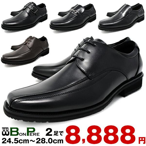 【 3poin 】 ビジネスシューズ メンズ 2足セット 4E ( EEEE ) 幅広 スクエアトゥ 紐 モンク ビット ローファー スリッポン ブラック ブラウン 黒 茶 ブランド BonPere ボンペール 紳士靴 靴 革靴