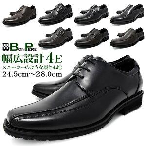メンズビジネスシューズ軽量靴スクエアトゥ幅広4E革靴紳士靴紐モンクビットローファースリッポン黒茶ブラックブラウンカップインソール合成皮革ブランドBonPereボンペール立ち仕事靴