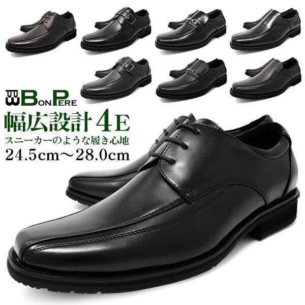 メンズ ビジネスシューズ 軽量 靴 スクエアトゥ 幅広 4E 革靴 紳士靴 紐 モンク ビット ローファー スリッポン 黒 茶 ブラック ブラウン カップインソール 合成皮革 立ち仕事 靴