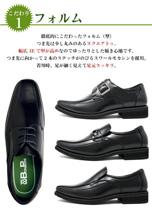 ビジネスシューズメンズ2足セット4E(EEEE)幅広スクエアトゥ紐モンクビットローファースリッポンブラックブラウン黒茶ブランドBonPereボンペール紳士靴靴革靴あす楽対応