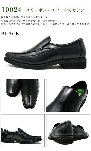 【10月24日頃入荷予定】ビジネスシューズメンズ2足セット4E(EEEE)幅広スクエアトゥ紐モンクビットローファースリッポンブラックブラウン黒茶ブランドBonPereボンペール紳士靴靴革靴