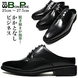 【 楽天スーパーSALE 目玉商品 】 メンズ ビジネスシューズ サンダル 通気性 蒸れない かかとなし スリッパ サンダル メンズ 革靴 紐 モンク ビット クールビズ オフィス 黒 ブラック 靴 くつ 紳士靴 あす楽対応