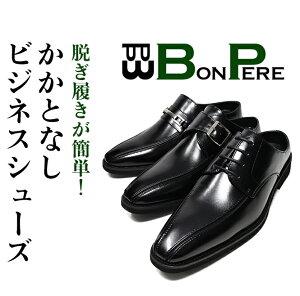 メンズビジネスシューズサンダル通気性蒸れないかかとなしスリッパサンダルメンズ革靴紐モンクビットクールビズオフィス黒ブラック靴くつ紳士靴あす楽対応