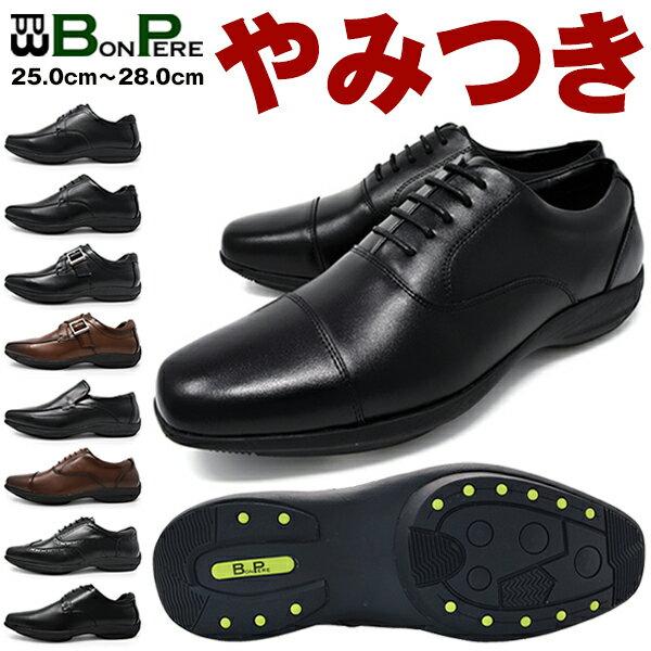 ビジネスシューズ メンズ 4E 幅広 ウォーキング 走れる革靴 牛革 軽量 ブラック ブラウン 紐 モンク ローファー 撥水加工 立ち仕事 靴 ブランド BonPere ボンペール