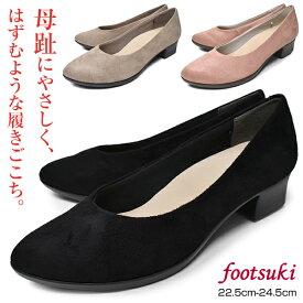 パンプス レディース 軽量 痛くない 歩きやすい 脱げない footsuki FS-17920 フットスキ アシックス商事 柔らかい 黒 ブラック ホワイト ミント 3E EEE 相当 幅広 カジュアルシューズ 婦人靴 ヒール約3.5cm