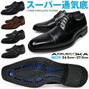 【 SSS 】 メンズ ビジネスシューズ 通気性 蒸れない ムレ防止 幅広 3E EEE スクエアトゥ 紐 モンク ビット 靴 くつ 革靴 紳士靴 合成…