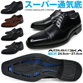 メンズ ビジネスシューズ 通気性 蒸れない ムレ防止 幅広 3E EEE スクエアトゥ 紐 モンク ビット 靴 くつ 革靴 紳士靴 合成皮革 就活 夏用 【 あす楽 】