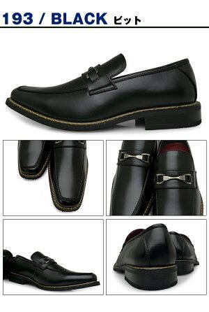 メンズビジネスシューズ防水防滑消臭ブランドTAKEZO幅広3EEEE軽量合成皮革スクエアトゥUチップ紐ビットモンクローファーヴァンプスリッポンブラックブラウン黒茶就活靴くつ