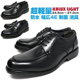 メンズ ビジネスシューズ 超軽量 幅広 4E ブランド KALUX LIGHT カルックスライト ブラック 革靴 かわ靴 合成皮革 黒