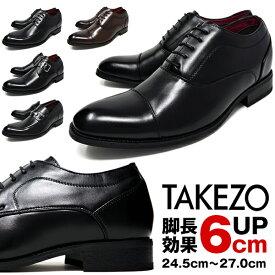 シークレットシューズ ビジネスシューズ ヒールアップ メンズ 身長アップ 靴 紳士靴 ヒールアップ 紐 モンク ビット インヒール ブラック ブラウン かかとアップ ブランド TAKEZO タケゾー