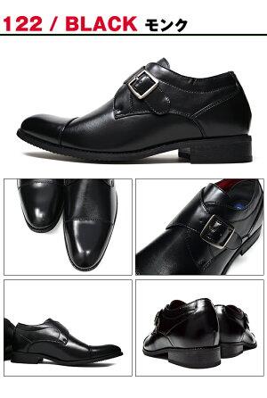 メンズビジネスシューズシークレットシューズ身長アップ靴紳士靴ヒールアップ紐モンクビットインヒールブラックブラウンかかとアップブランドTAKEZOタケゾー