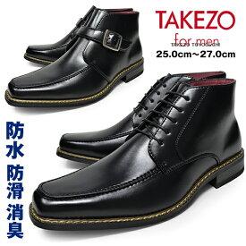 ブーツ メンズ ビジネスシューズ ハイカット 防水 防滑 消臭 ブランド TAKEZO 幅広 3E EEE 合成皮革 スクエアトゥ Uチップ 紐 モンク マジックテープ サイドジップ ブラック 黒 靴 くつ あす楽対応