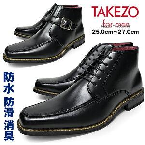 ブーツ メンズ ビジネスシューズ ハイカット 防水 防滑 消臭 ブランド TAKEZO 幅広 3E EEE 合成皮革 スクエアトゥ Uチップ 紐 モンク マジックテープ サイドジップ ブラック 黒 靴 くつ