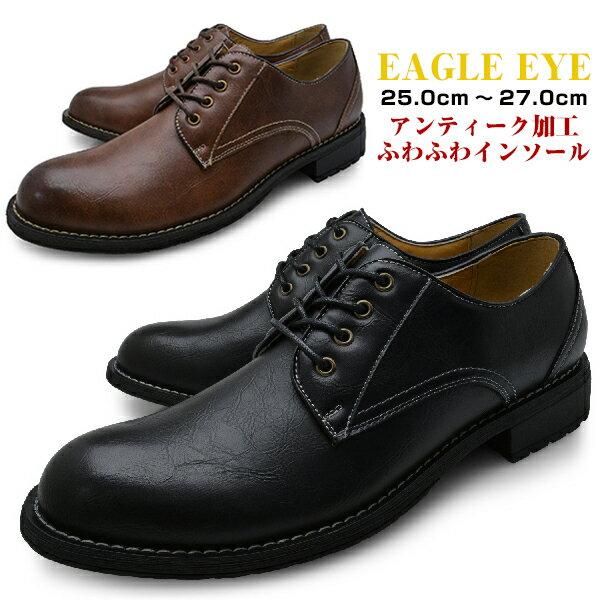 メンズ カジュアルシューズ ローカット プレーントゥ アンティーク加工 ブランド 外羽根 紐 EAGLE EYE イーグルアイ 2181 BLACK BROWN ブラック ブラウン 靴 くつ