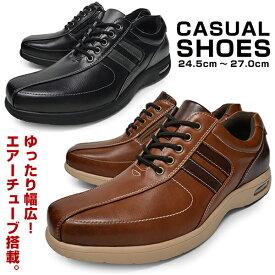 【 サマーバーゲン 】 メンズ カジュアルシューズ 軽量 おしゃれ ローカット 紐 BLACK BROWN 靴 くつ ウォーキングシューズ エアークッション